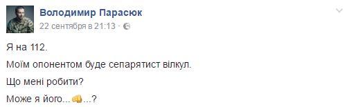 Скриншот старницы В. Парасюка в Facebook