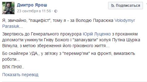 Скриншот страницы Д.Яроша в Facebook